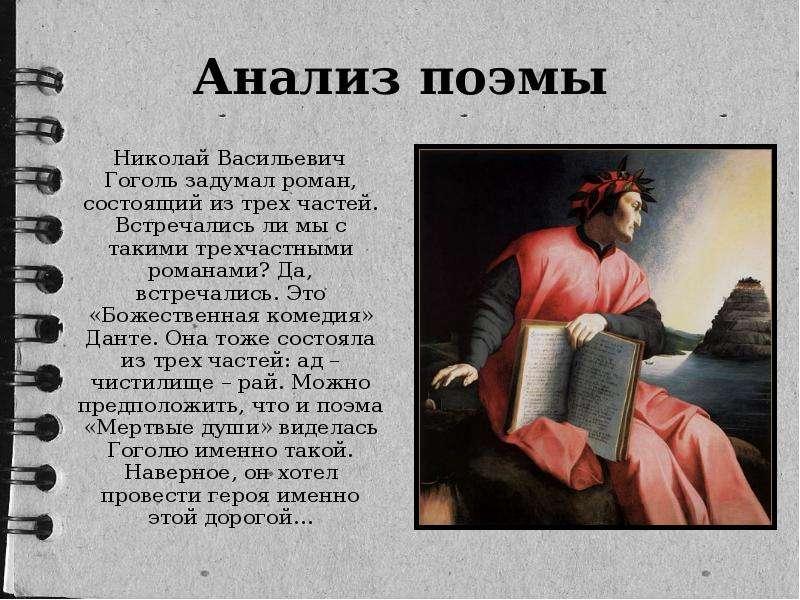 Николай Васильевич Гоголь задумал роман, состоящий из трех частей. Встречались ли мы с такими трехча