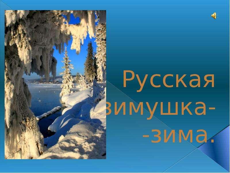 Русская зимушка-зима