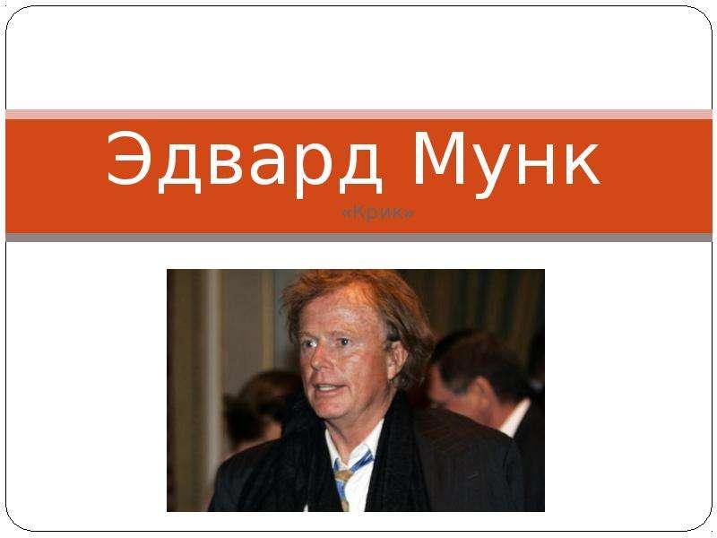 Презентация Эдвард Мунк