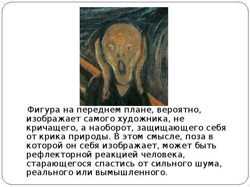 Фигура на переднем плане, вероятно, изображает самого художника, не кричащего, а наоборот, защищающе