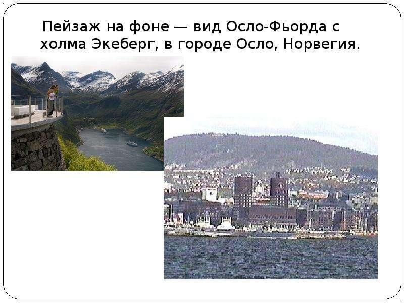 Пейзаж на фоне — вид Осло-Фьорда с холма Экеберг, в городе Осло, Норвегия. Пейзаж на фоне — вид Осло