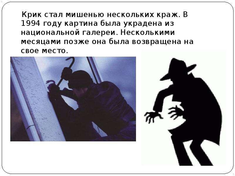 Крик стал мишенью нескольких краж. В 1994 году картина была украдена из национальной галереи. Нескол