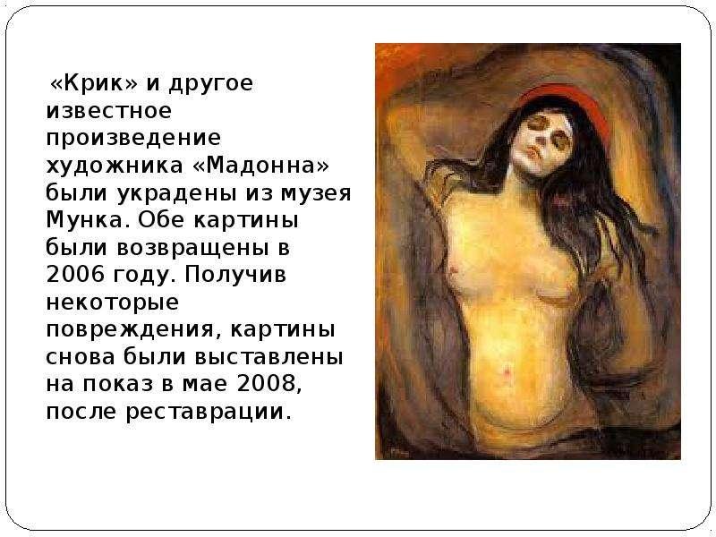 «Крик» и другое известное произведение художника «Мадонна» были украдены из музея Мунка. Обе картины