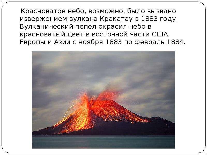Красноватое небо, возможно, было вызвано извержением вулкана Кракатау в 1883 году. Вулканический пеп