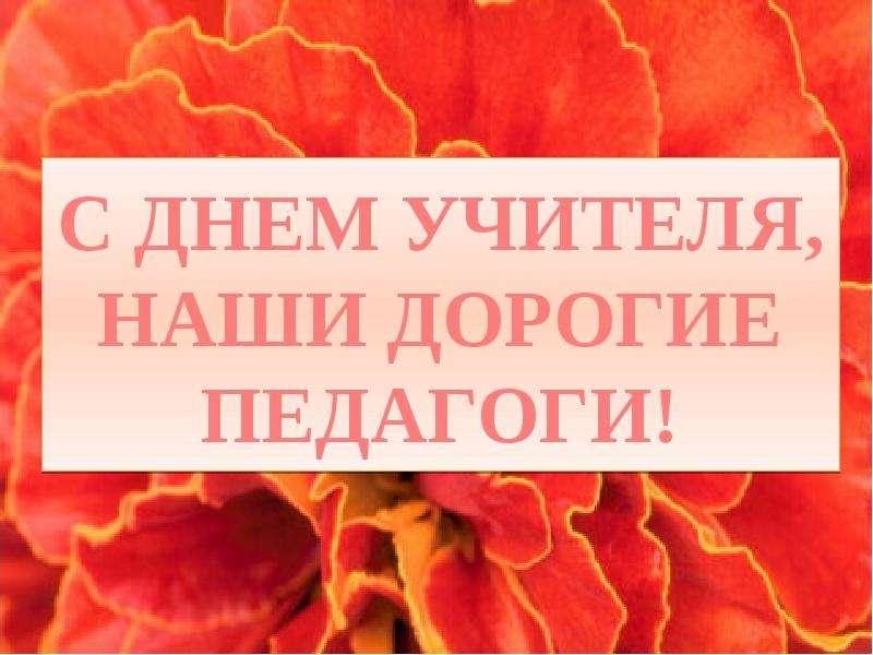 С Днем учителя, наши дорогие педагоги!