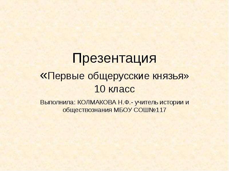 Первые общерусские князья (10 класс)