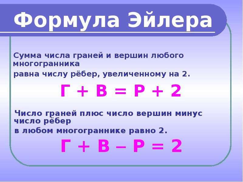 Сумма числа граней и вершин любого многогранника Сумма числа граней и вершин любого многогранника ра