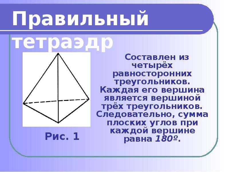 Правильный тетраэдр Составлен из четырёх равносторонних треугольников. Каждая его вершина является в
