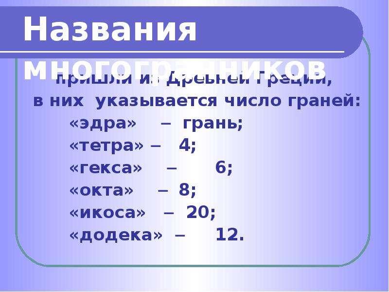 Названия многогранников пришли из Древней Греции, в них указывается число граней: «эдра»  грань; «т