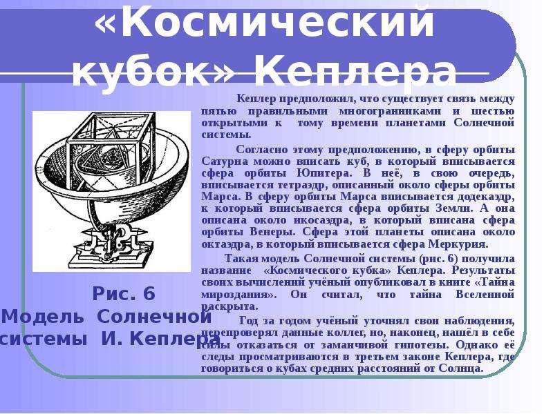 Кеплер предположил, что существует связь между пятью правильными многогранниками и шестью открытыми