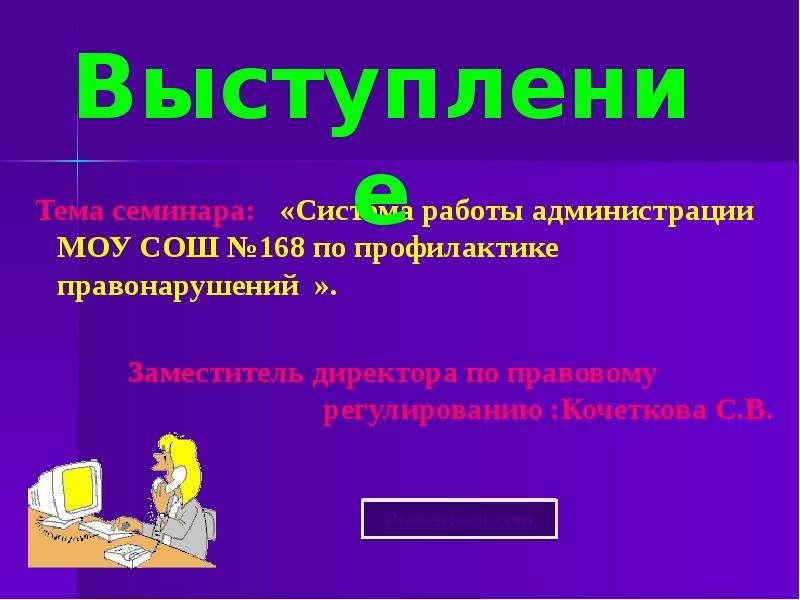 Презентация Профилактика правонарушений