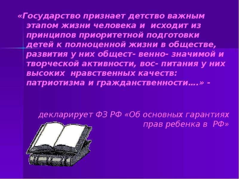 «Государство признает детство важным этапом жизни человека и исходит из принципов приоритетной подго
