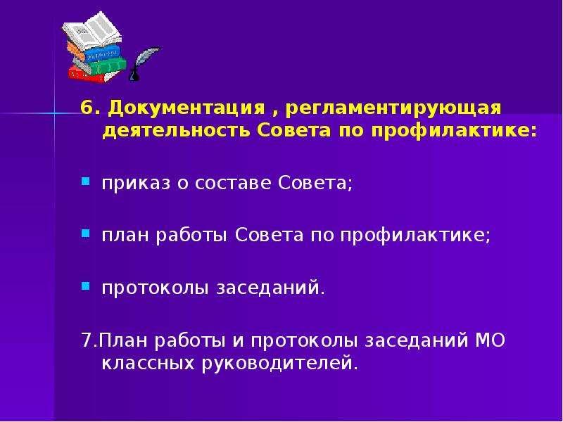 6. Документация , регламентирующая деятельность Совета по профилактике: 6. Документация , регламенти
