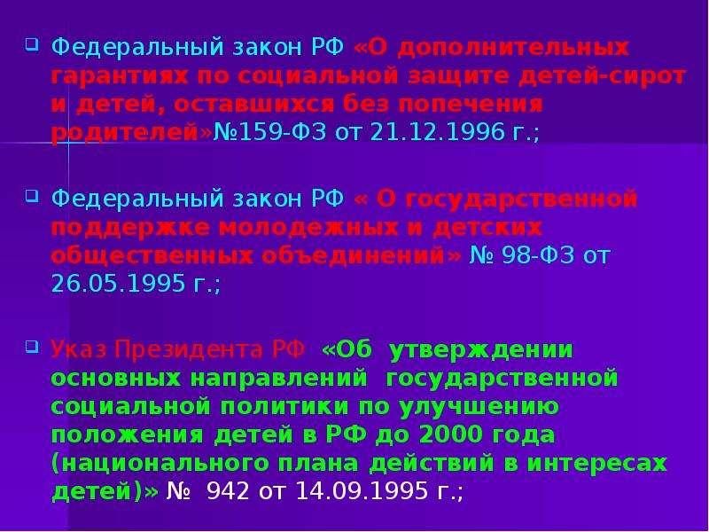 Федеральный закон РФ «О дополнительных гарантиях по социальной защите детей-сирот и детей, оставшихс