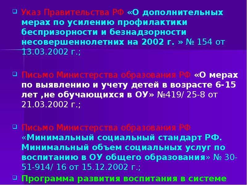 Указ Правительства РФ «О дополнительных мерах по усилению профилактики беспризорности и безнадзорнос