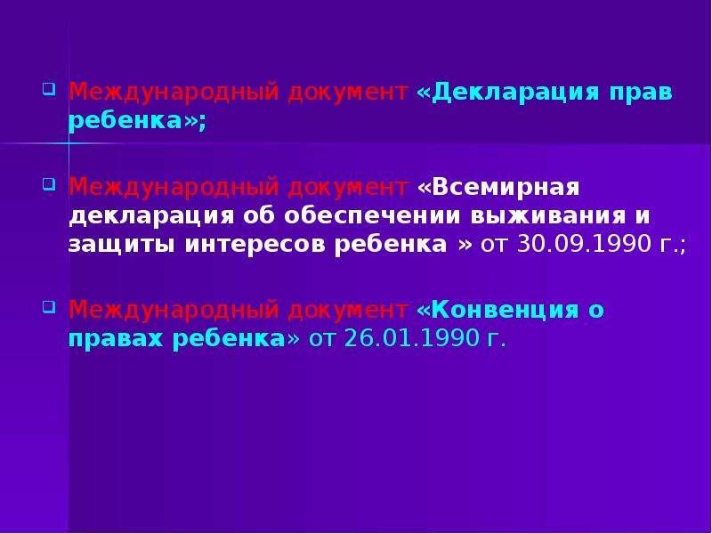 Международный документ «Декларация прав ребенка»; Международный документ «Декларация прав ребенка»;