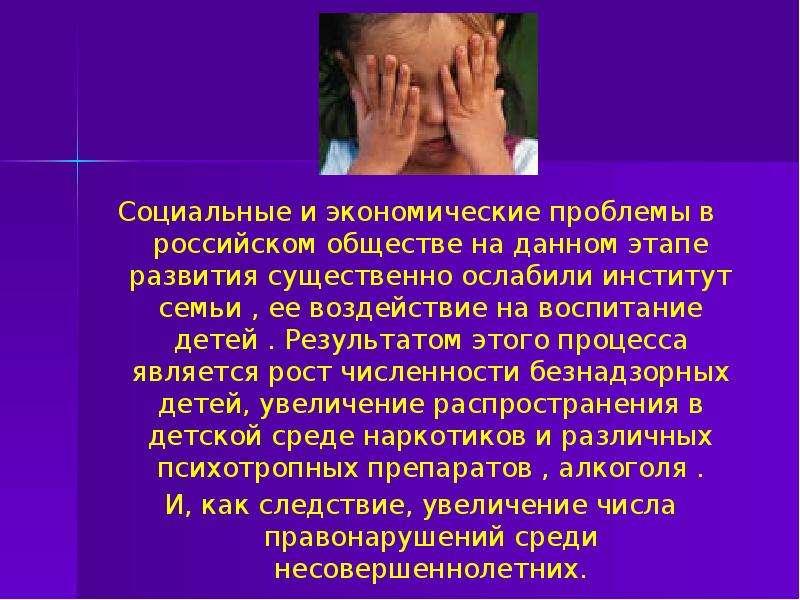 Социальные и экономические проблемы в российском обществе на данном этапе развития существенно ослаб