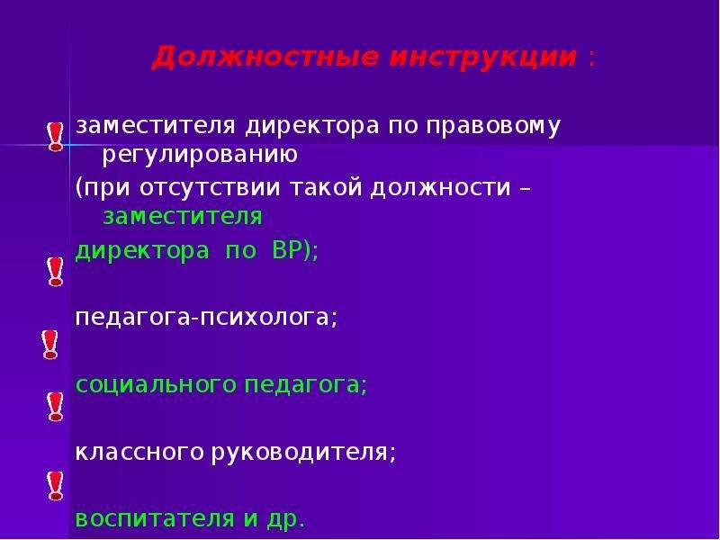 Должностные инструкции : Должностные инструкции : заместителя директора по правовому регулированию (