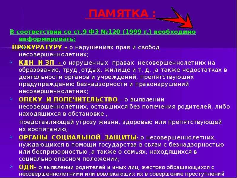 ПАМЯТКА : ПАМЯТКА : В соответствии со ст. 9 ФЗ №120 (1999 г. ) необходимо информировать: ПРОКУРАТУРУ