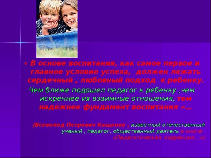 « В основе воспитания, как самое первое и главное условие успеха, должен лежать сердечный , любовный