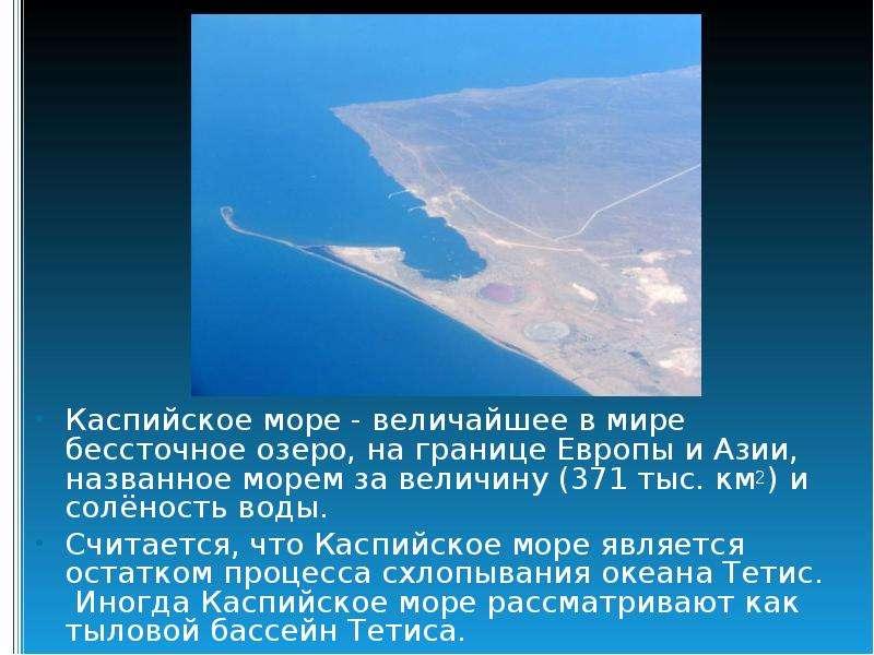 Почему каспийское море называют озером
