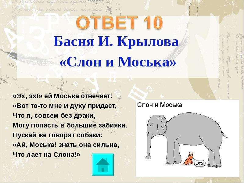Басня И. Крылова «Слон и Моська»