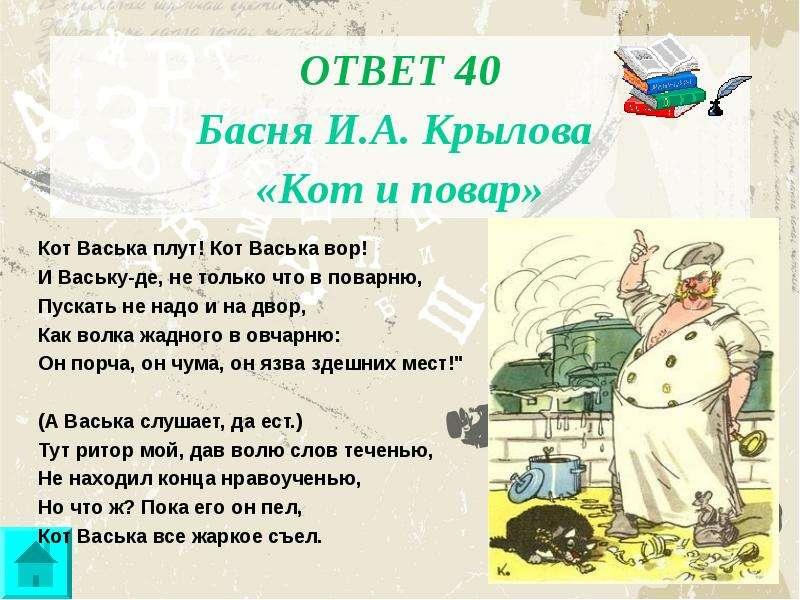 ОТВЕТ 40 ОТВЕТ 40 Басня И. А. Крылова «Кот и повар»