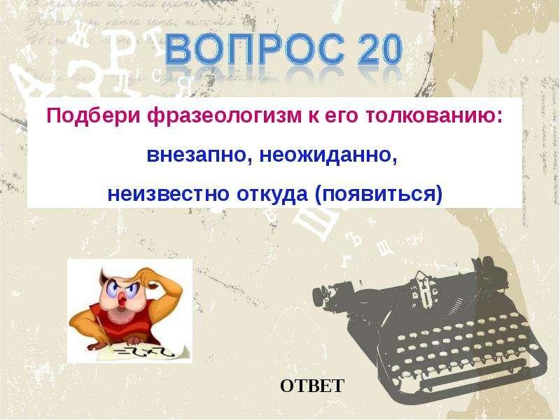 Фразеологизмы, слайд 46