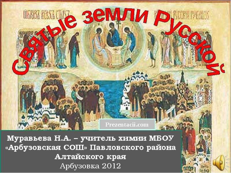 Презентация Святые земли Русской