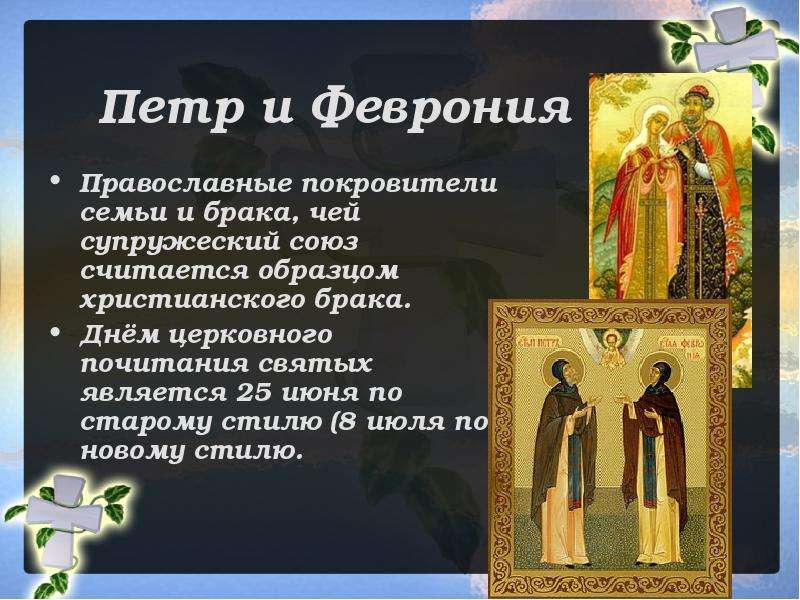 Петр и Феврония Православные покровители семьи и брака, чей супружеский союз считается образцом хрис