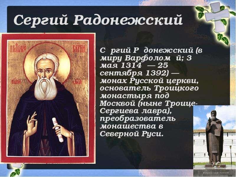 Сергий Радонежский Се́ргий Ра́донежский (в миру Варфоломе́й; 3 мая 1314 — 25 сентября 1392) — монах