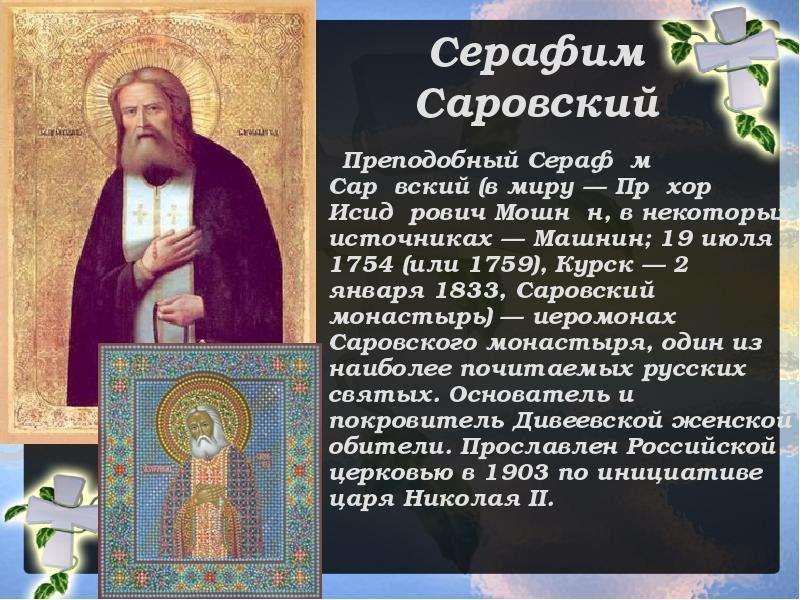 Серафим Саровский Преподобный Серафи́м Саро́вский (в миру — Про́хор Исидо́рович Мошни́н, в некоторых