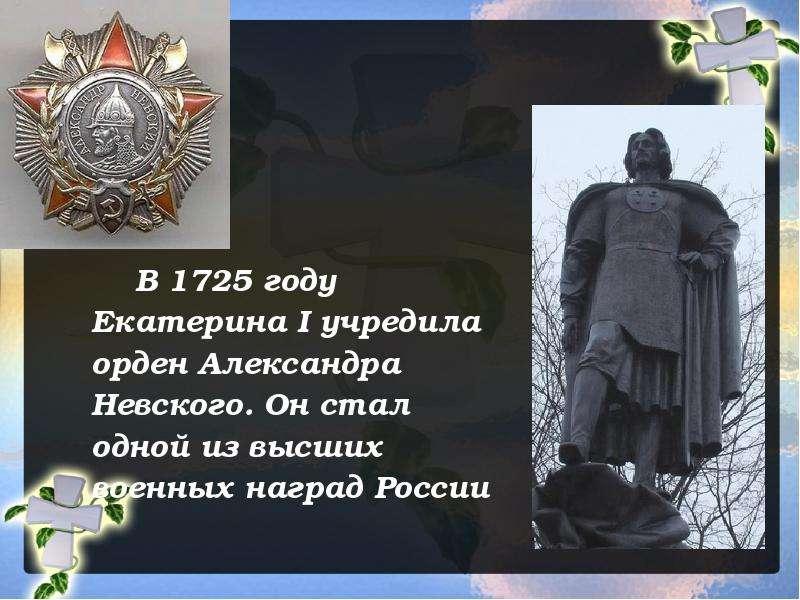 В 1725 году Екатерина I учредила орден Александра Невского. Он стал одной из высших военных наград Р