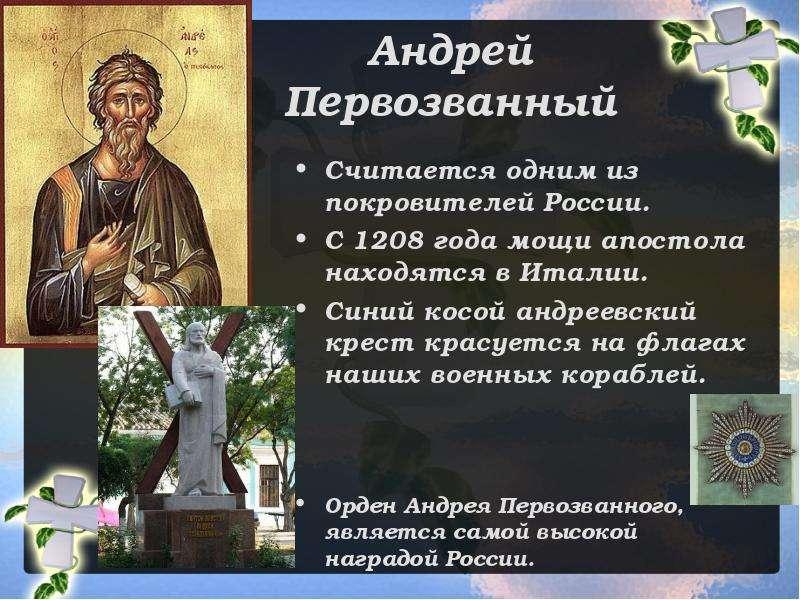 Андрей Первозванный Считается одним из покровителей России. С 1208 года мощи апостола находятся в Ит