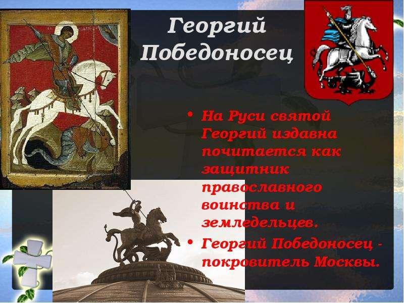 Георгий Победоносец На Руси святой Георгий издавна почитается как защитник православного воинства и