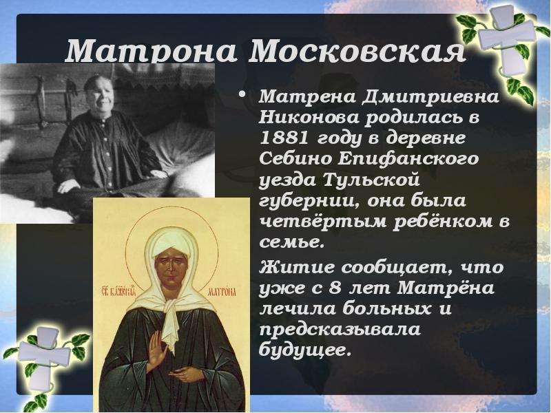 Матрона Московская Матрена Дмитриевна Никонова родилась в 1881 году в деревне Себино Епифанского уез