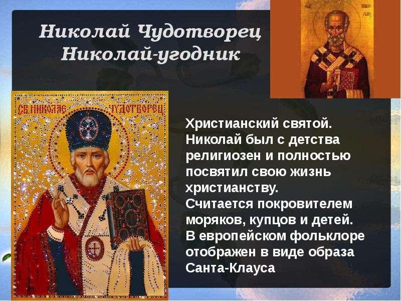 Николай Чудотворец Николай-угодник
