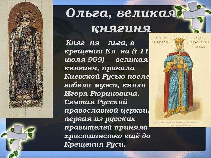 Ольга, великая княгиня Княги́ня О́льга, в крещении Еле́на († 11 июля 969) — великая княгиня, правила