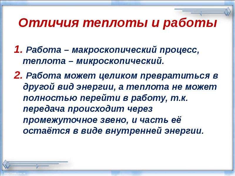 Отличия теплоты и работы 1. Работа – макроскопический процесс, теплота – микроскопический. 2. Работа