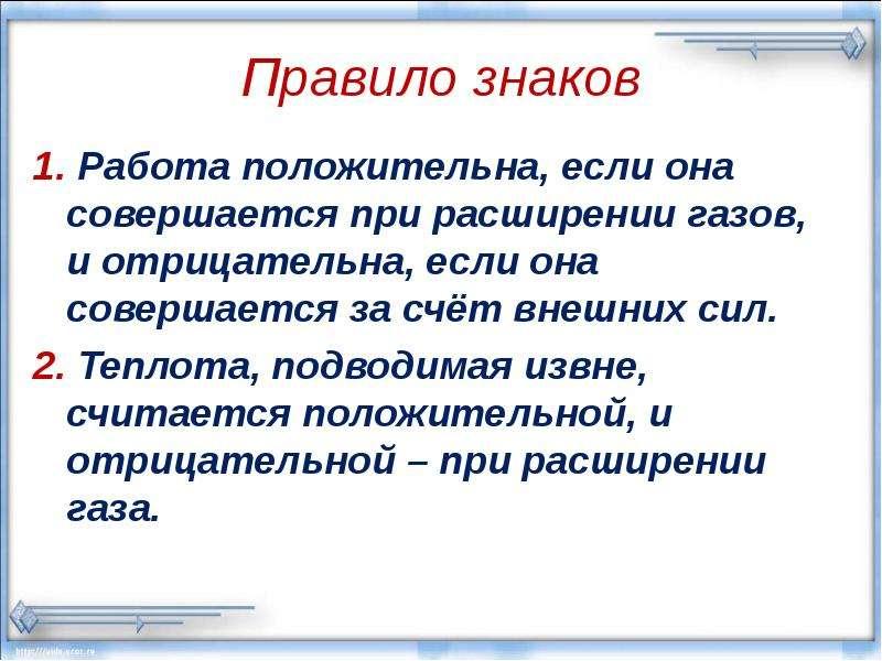 Правило знаков 1. Работа положительна, если она совершается при расширении газов, и отрицательна, ес