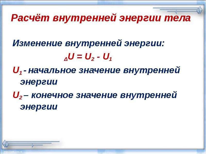 Расчёт внутренней энергии тела Изменение внутренней энергии: ΔU = U2 - U1 U1 - начальное значение вн