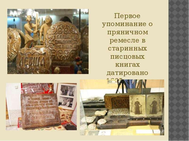 Первое упоминание о пряничном ремесле в старинных писцовых книгах датировано 1685 годом.