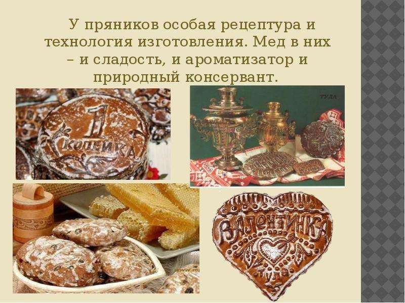 У пряников особая рецептура и технология изготовления. Мед в них – и сладость, и ароматизатор и прир
