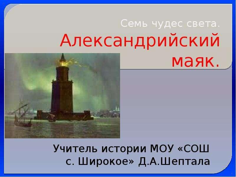 Презентация Семь чудес света. Александрийский маяк