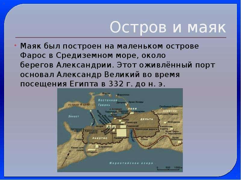 Остров и маяк Маяк был построен на маленьком острове Фарос в Средиземном море, около берегов Алексан