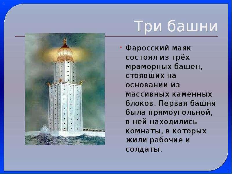 Три башни Фаросский маяк состоял из трёх мраморных башен, стоявших на основании из массивных каменны