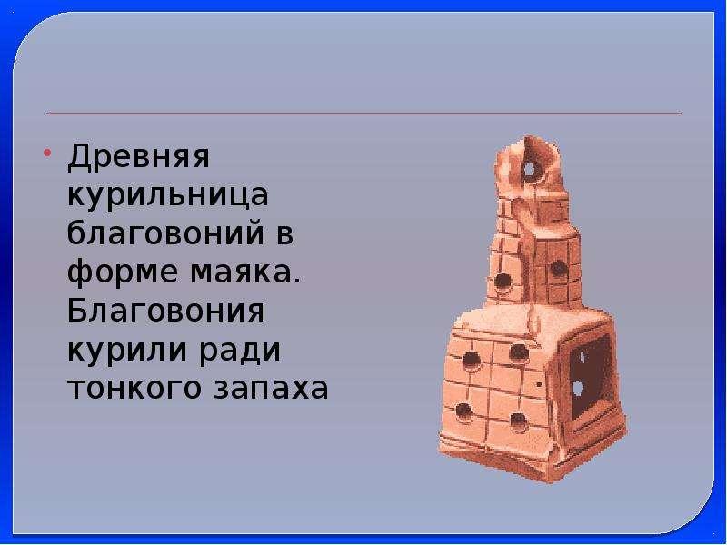 Древняя курильница благовоний в форме маяка. Благовония курили ради тонкого запаха Древняя курильниц