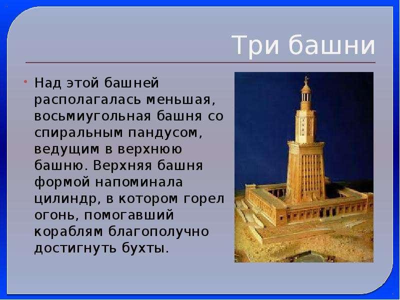 Три башни Над этой башней располагалась меньшая, восьмиугольная башня со спиральным пандусом, ведущи