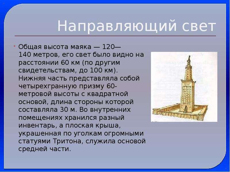 Направляющий свет Общая высота маяка — 120—140 метров, его свет было видно на расстоянии 60 км (по д