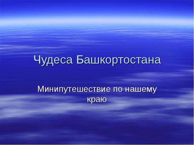 Чудеса Башкортостана